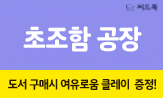 <초초함 공장> 출간 기념 이벤트(<초초함 공장> 구매 시 '여유로움 클레이' 선)