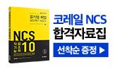 에듀윌 코레일 NCS 합격 자료집 이벤트 '2020 에듀윌 공기업 취업 시크릿노트' 혜택(추가결제시)