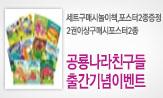 <공룡나라 친구들> 출간 기념 이벤트(세트 구매 시 '놀이책+포스터' , 2권 이상 구매 시 '포스터' 증정)