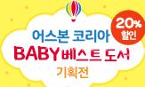 [어스본코리아] BABY 베스트 도서 기획전(이벤트 도서 1만원 이상 구매시 '아기 물티슈'/댓글 작성시 10명 추첨 '턱받이' 증정 )