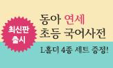『동아 연세 초등 국어사전(2020)』 최신 개정판 출간!('캐릭터 L홀더 4종 세트' 혜택(추가결제시))