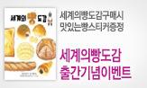 <세계의 빵 도감> 출간 기념 이벤트(<세계의 빵 도감> 구매 시   '빵 스티커' 증정)