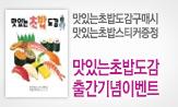 <맛있는 초밥 도감> 출간 기념 이벤트(<맛있는 초밥 도감> 구매 시 '초밥 스티커' 증정)