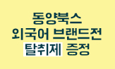동양북스 외국어 브랜드전('탈취제' 혜택(추가결제시))