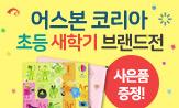 [어스본코리아] 초등 새학기 브랜드전(1만원 이상 구매 시 '초등 영재 노트'/ 2만원 이상 구매 시 '지퍼 화일' 선택)