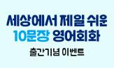 『10문장 영어회화』 출간 이벤트('액정 클리너' 혜택(추가결제시))
