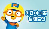 [아이코닉스] 키즈아이콘 브랜드전(이벤트 도서 구매 시 '마스크' 선택(포인트 차감))