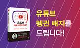 유튜브 지금 시작하시나요? 출간 이벤트(행사도서 구매시 '유튜브 펭귄 배지' 선택(포인트 차감))