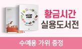 황금시간 출판사 취미/실용 도서전(행사도서 1만6천원 이상 구매시 '수예용 가위' 증정)