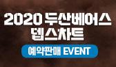 두산베어스 뎁스차트 2020 출간이벤트(예약구매시 '두산베어스 핀버튼' 선택(포인트차감))