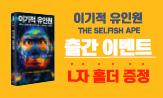 <이기적 유인원> L홀더 이벤트(L홀더'선택'행사 도서 구매 시(포인트차감))
