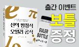 <신의 방정식 오일러 공식> 보틀 이벤트(마이보틀'선택'행사 도서 구매 시(포인트차감))