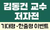 김동건교수 저자전 이벤트(행사도서 기대평 작성시, '스타벅스 아메리카노 쿠폰(3명)' 추첨)