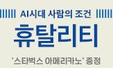 휴탈리티 한줄평 이벤트(클로버리뷰 작성시 '스타벅스 아메리카노 기프티콘(3명)' 추첨)