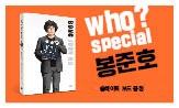 <who? special 봉준호> 슬레이트 증정 이벤트(<who? special 봉준호> 구매 시 '슬레이트' 선택)