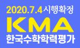 <KMA 학력 수학 평가>(KMA학력수학평가 바로가기)