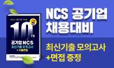 10대 공기업 NCS 최신 기출모의고사 이벤트 기출모의고사+면접 선택 (행사도서 구매 시, 포인트차감)