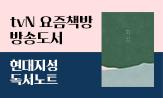 [현대지성] 독서노트 이벤트(행사도서 구매 시 '독서노트' 선택(포인트차감))