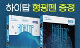 <중고등 과학 하이탑&싸플> 이벤트(하이탑 형광펜 선택(행사 도서 구매 시))