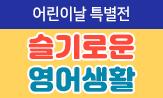 이퍼블릭 어린이날 이벤트(오감자극 영어도서 구매시 미니블록 증정(포인트차감))