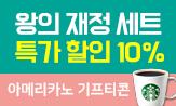 <왕의 재정1 + 왕의 재정학교 워크북 세트> 기대평 이벤트(기대평 작성시, '아메리카노 기프티콘(5명)' 추첨)