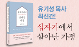 <십자가에서 살아난 가정> 출간이벤트(행사도서 구매시, '예수로 사는 우리 가정 실천 키트'선택(포인트차감))
