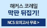 <해커스 NCS 코레일 봉투모의고사>온라인모의고사 응시권 이벤트 이벤트 페이지 내 무료응시권(쿠폰) 다운