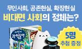 어린이 과학동아 10호 이벤트(행사도서 구매시 'LED무드등+미니안마기(5명)' 추첨)