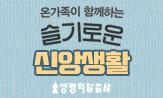 슬기로운 신앙생활(행사도서 1만원이상 구매시 '씨앗 연필'선택(포인트 차감))