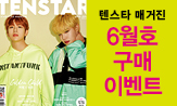 텐아시아 10+Star 매거진(2020년 6월호) 구매 이벤트(행사도서 구매시, '뷰가닉 딥 클렌징 페이셜 바(3명)'추첨)