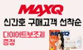 맥스큐 6월호 이벤트(6월호 구매 고객 전원 '가르시니아 팻프리 HCA' 증정)