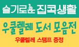 [음악세계]우쿨렐레 도서전(행사도서 2만원 이상 구매시, '우쿨렐레 스탬프' 선택(포인트차감))