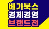 [베가북스]경제경영 도서 브랜드전(댓글 작성시, '네버슬립투자레터 1개월쿠폰,사경인회계사 1만원강의쿠폰(10명씩)'추첨)
