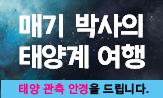 <매기 박사의 태양계 여행> 출간 기념 이벤트(행사도서 구매 시 '태양 관측 안경' 선택(포인트차감))