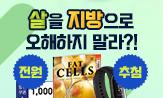 과학동아 6월호 이벤트(행사도서 구매시, '미밴드3 (3명)'추첨, '1,000원 할인쿠폰' 전원 증정)