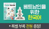시원스쿨 한국어 런칭이벤트(기초 한글 단어집 증정)