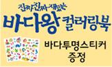 <진짜 진짜 재밌는 바다왕 컬러링북> 출간 기념 이벤트(행사도서 구매 시 '바다 투명 스티커' 선택(포인트차감))
