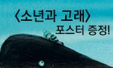 <소년과 고래> 출간 기념 이벤트(행사도서 구매 시 '오리지날 포스터' 증정 )