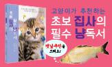 <초보 집사의 필수 냥독서> 출간이벤트(행사도서 구매시, '캣닢쿠션' 선택(포인트 차감))