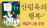 <산림욕의 행복> 출간 기념 이벤트(행사도서 구매 시 '책갈피 2종' 선택(포인트차감))