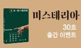 <미스테리아> 30호 출간 기념 이벤트(행사도서 구매 시 1000원 할인 쿠폰, 설문 참여하기)