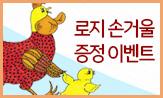 <로지의 산책> 출간 기념 이벤트(행사도서 구매 시 '로지 손거울' 선택(포인트차감))