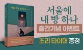 <서울에 내 방 하나> 출간 기념 이벤트(행사도서 구매 시 '조리 타이머' 선택(포인트차감))