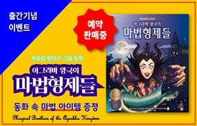 <아그라바 왕국의 마법 형제들> 예약판매 이벤트