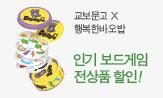 행복한 바오밥 6월 EVENT(최대 40%할인)