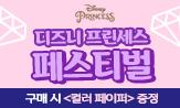 <디즈니 프린세스 페스티벌> 이벤트(행사도서 1만원 이상 구매 시 '컬러페이퍼' 선택(포인트차감))