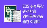 <EBS 수능특강 영어 완전학습>이벤트(2021 대입 연간 플랜(PDF)다운로드(이벤트 페이지 내 안내))