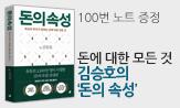 <돈의 속성> 예약판매 이벤트(행사도서 구매시, '김승호의 100번 노트' 선택(포인트 차감))
