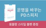 <운명을 바꾸는 PD 스피치> 이벤트(행사도서 구매시, '몽블랑 스타일 볼펜' 선택(포인트 차감))