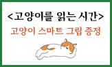 <고양이를 읽는 시간> 출간 기념 이벤트(행사도서 구매 시 '고양이 일러스트 스마트그립' 선택(포인트차감))